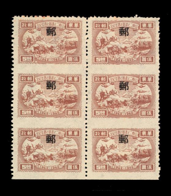 ★1949年华东区山东二七建邮七周年纪念邮票5元六方连