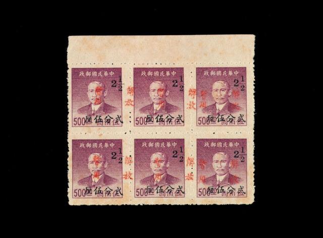 ★○1946-1949年解放区变体邮票一组十八枚