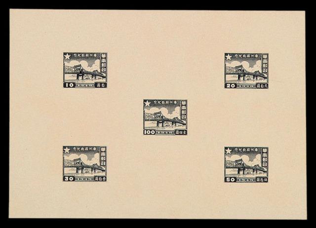 PR 1949年华南区广州解放纪念邮票全套黑色母模样票一件