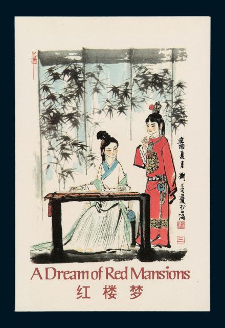 PS 1981年中国邮票北美代销局发行T69红楼梦邮折一件