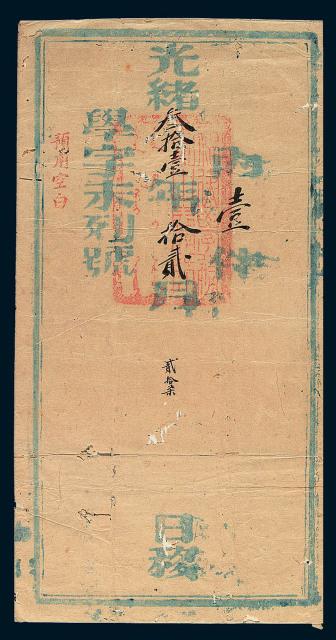 光绪三十一年(1905)福建省会学务处公文封一件