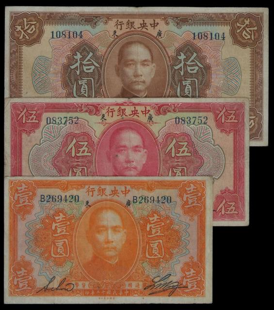 民国时期中央银行、中国银行、交通银行、中国农民银行、海南银行、殖边银行、东方汇理银行纸币二十二枚