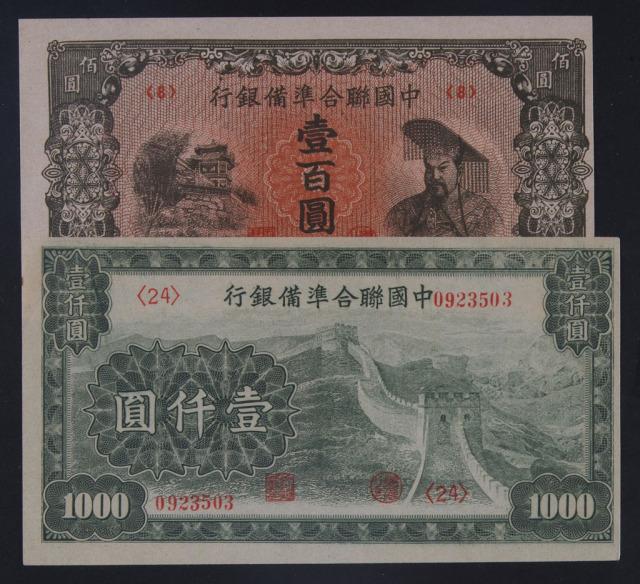 民国时期联合准备银行纸币一组十二枚