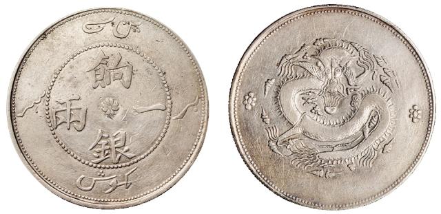 1910年新疆省造饷银一两银币一枚