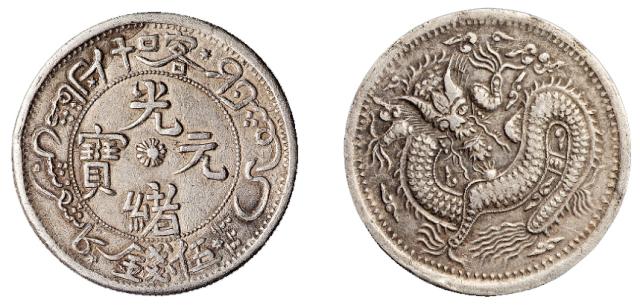 1905年喀什光绪元宝伍钱银币一枚