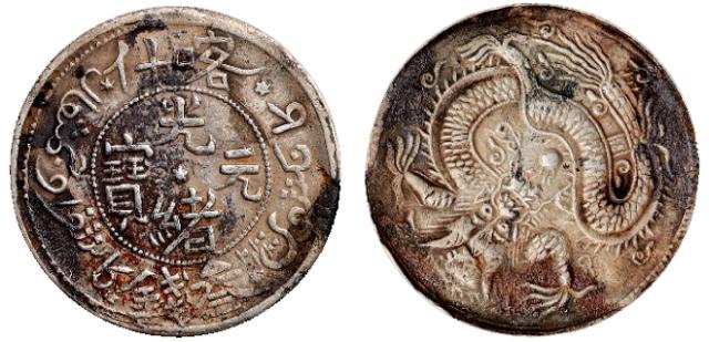 1905年喀什光绪元宝叁钱银币一枚