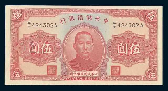 民国时期中央储备银行国币券十三枚