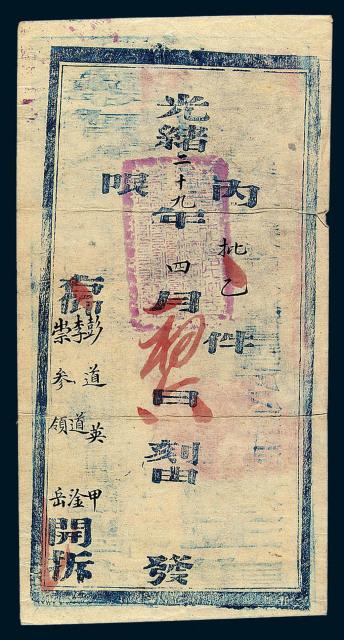 光绪二十九年(1903)寄彭道英公文封一件