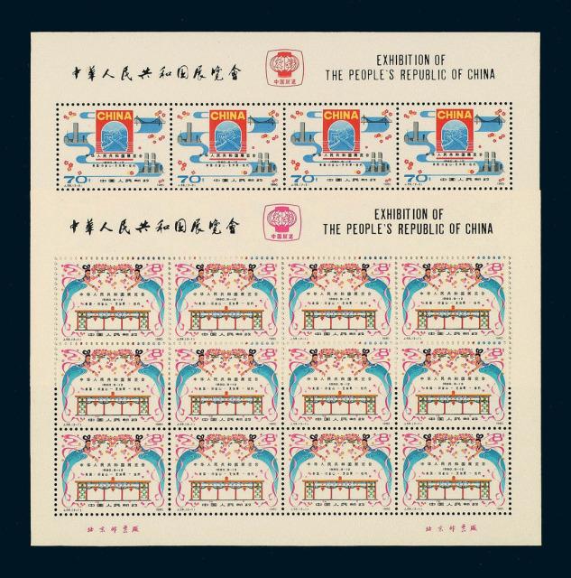 ★★1980年J59中国展览会邮票小版张(中美小版张)二全