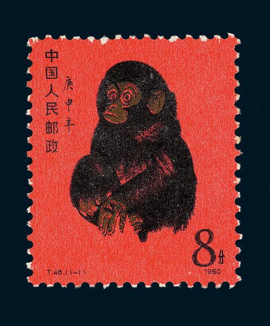 ★★1980年T46庚申年猴邮票一枚