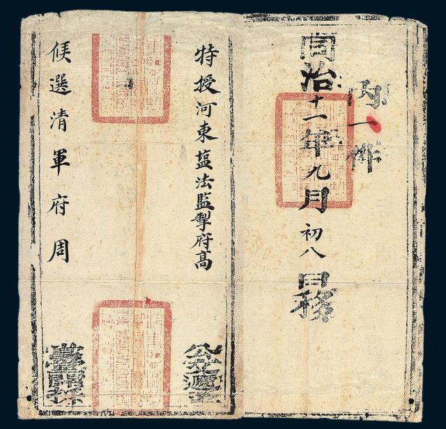 同治十一年(1872)河东盐法监掣府寄候选清军府公文封套一件