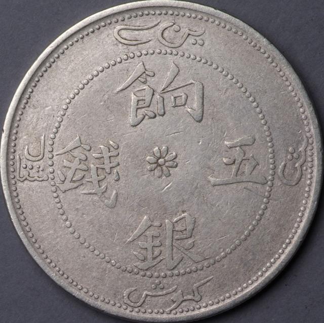 1910年新疆省造饷银四钱、饷银五钱背珠圈银币各一枚