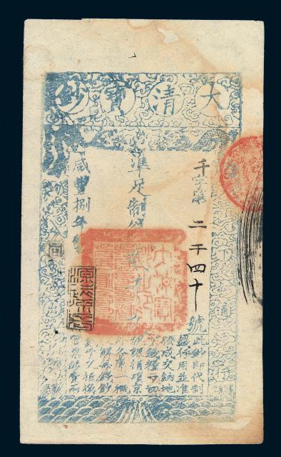咸丰八年大清宝钞贰千文一枚