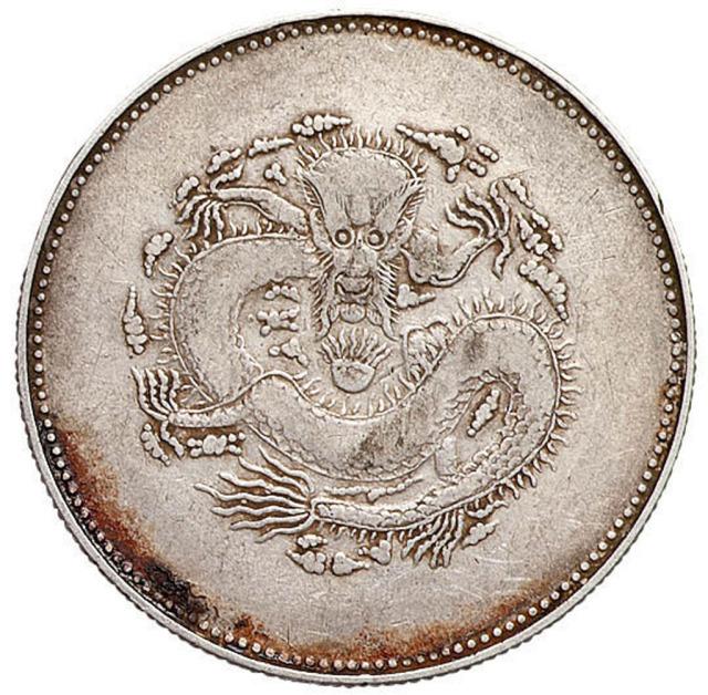 1910年新疆省造饷银四钱银币一枚