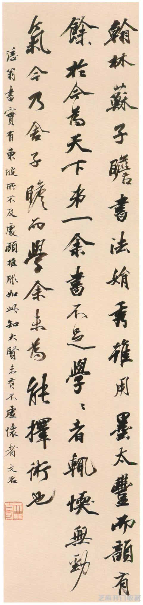 清代王文治书法欣赏图片
