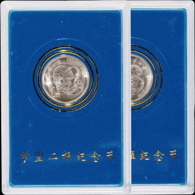 1994年希望工程实施五周年流通纪念币样币二枚,普制,面值:1元,装帧并附外包装盒
