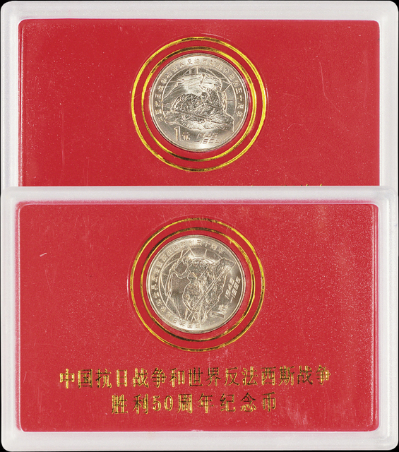 1995年中国抗日战争和世界反法西斯战争胜利五十周年流通纪念币样币二枚,面值:1元,装帧