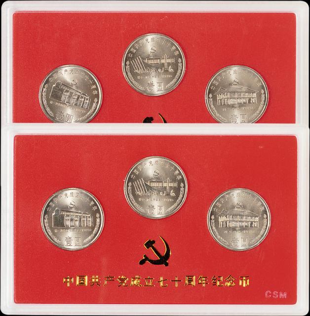 1991年中国共产党成立七十周年流通纪念币样币全套三枚二套,面值:1元,装帧