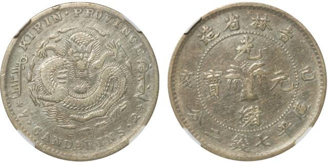 清吉林省造己亥光绪元宝库平七钱二分银币一枚