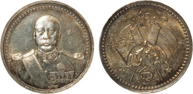 1923年曹锟武装像背双旗宪法成立纪念小型银章一枚