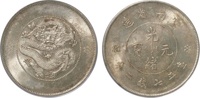 清云南省造光绪元宝库平七钱二分银币一枚,新龙,金盾PCGS MS60