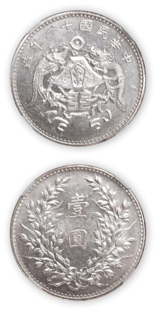 民国十二年造龙凤壹圆银币一枚, 小字版,NGC MS62