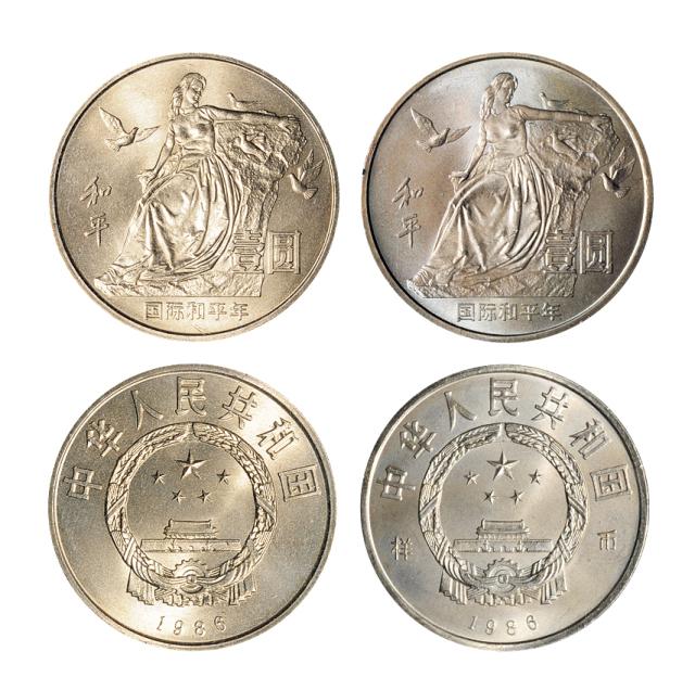 国际和平年1元流通币样币