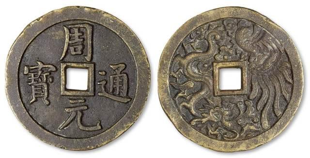 """清代朝鲜""""周元通宝""""背龙凤纹大花钱一枚,直径:63毫米,图文深峻,极美品"""