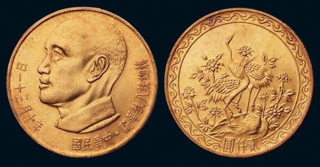 蒋中正八十寿辰纪念金币一枚,重量:30.51克,近未使用品