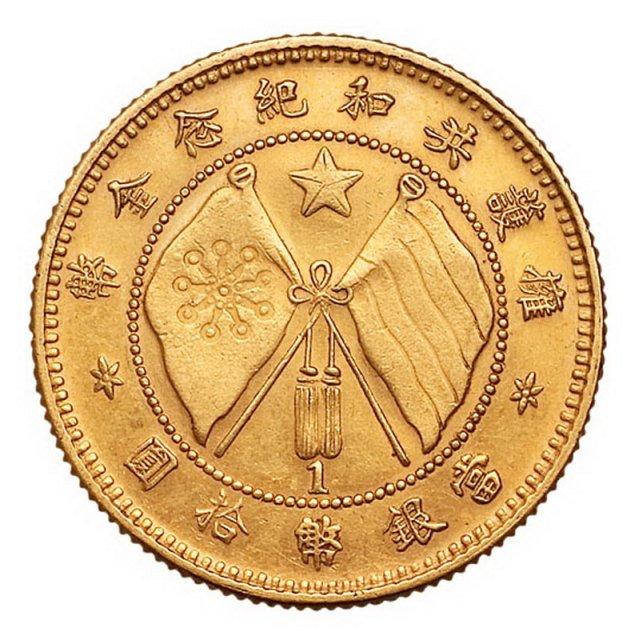 1916年唐继尧像拥护共和纪念拾圆金币一枚