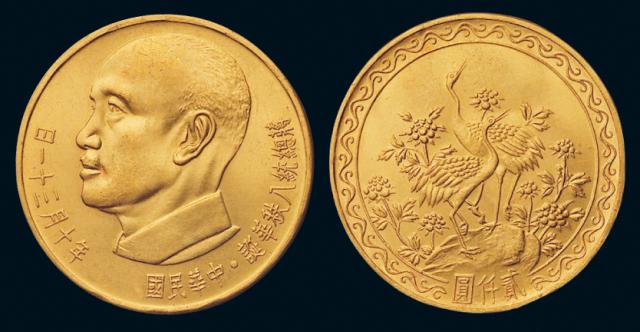 蒋中正八十寿辰纪念金币一枚,重量:31.12克,近未使用品