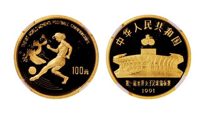 1991年第一届女子足球锦标赛纪念金币一枚,精制,面值100元,重量8克,成色91.6%,发行量:5000枚,NFC PF68