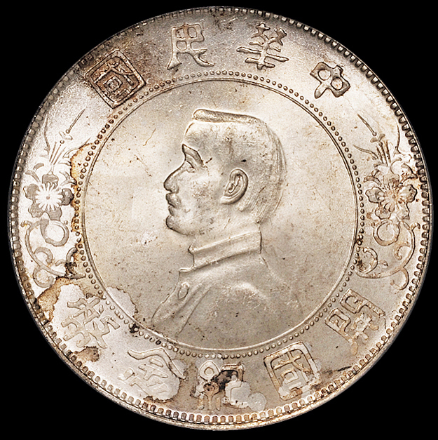 1927年孙中山像开国纪念壹圆银币一枚,状态极佳,PCGS MS64