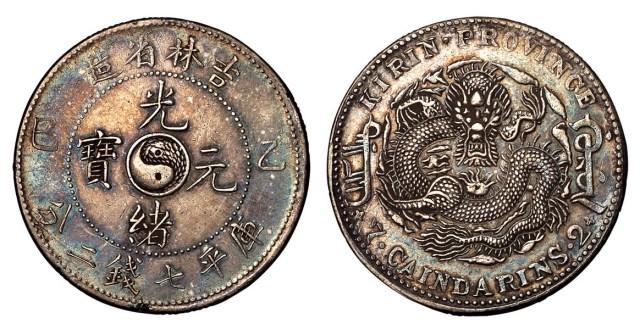 1905年乙巳吉林省造光绪元宝库平七钱二分银币一枚
