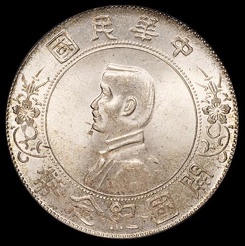 1927年孙中山像开国纪念壹圆银币一枚,PCGS MS64
