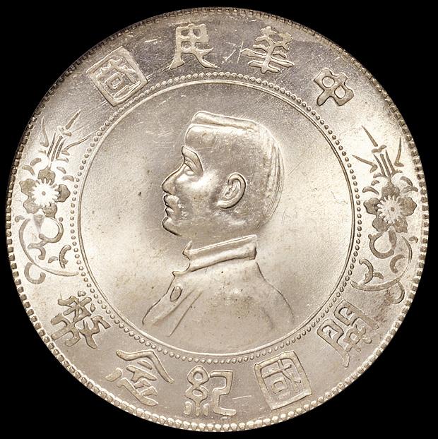 1927孙中山像开国纪念壹圆银币一枚,PCGS MS64