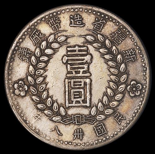 1949年新疆省造币厂铸壹圆银币四枚,极美品