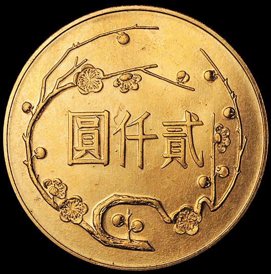 国父孙中山先生百年诞辰纪念金币壹仟圆,贰仟圆各一枚,重量分别为:15.5克、29.8克,均带原盒,近未使用品