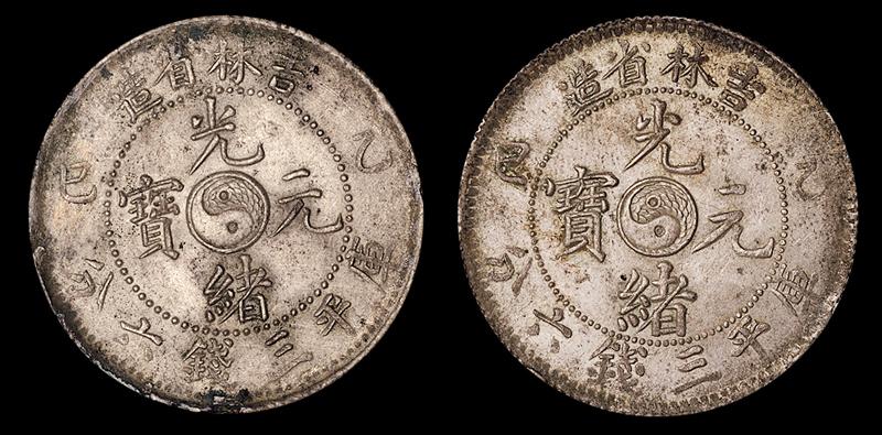 1905年乙巳吉林省造光绪元宝库平三钱六分银币二枚,均原味包浆,龙鳞饱满,状态极佳,完全未使用品