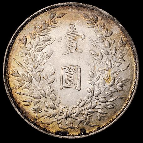 民国三年袁世凯像壹圆银币一枚,山东大扣版,近未使用品