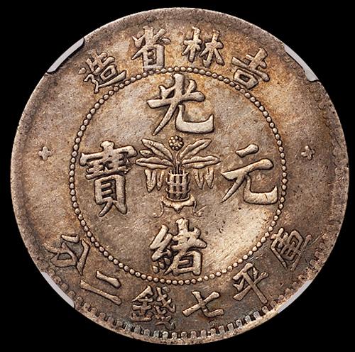 1898年无纪年吉林省造光绪元宝库平七钱二分银币一枚,NGC VF DETAILS,极美至近未使用品