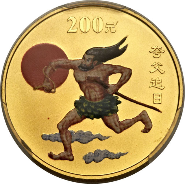 2002年1/2盎司夸父追日金币200元 PCGS Proof 68