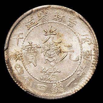 1906年丙午吉林省造光绪元宝库平一钱四分四厘银币一枚,PCGS MS62,金盾