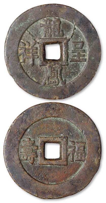"""清代""""龙凤呈祥""""背""""福寿""""阔缘大花钱一枚,直径:61毫米,极美品"""