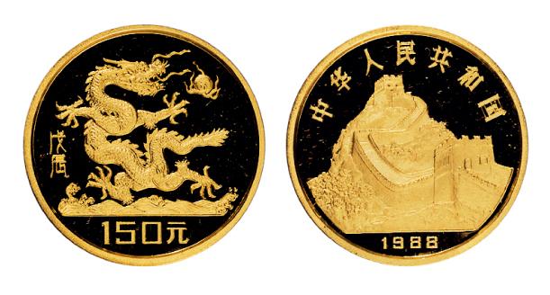 1988年戊辰龙年生肖纪念金币一枚,精制,面值150元,重量8克,成色91.6%,附原盒及证书