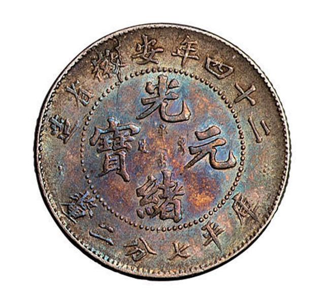 光绪二十四年安徽省造光绪元宝库平七分二厘银币一枚