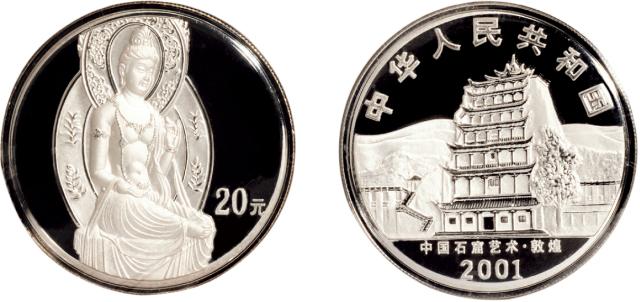 2001年中国人民银行发行中国石窟艺术-敦煌精制纪念银币