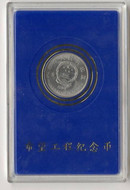 1994年希望工程实施五周年纪念1元样币 完未流通