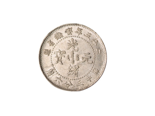 光绪二十五年安徽省造光绪元宝库平三分六厘银币一枚