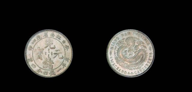 1903年癸卯江南光绪元宝库平一钱四分四厘银币一枚